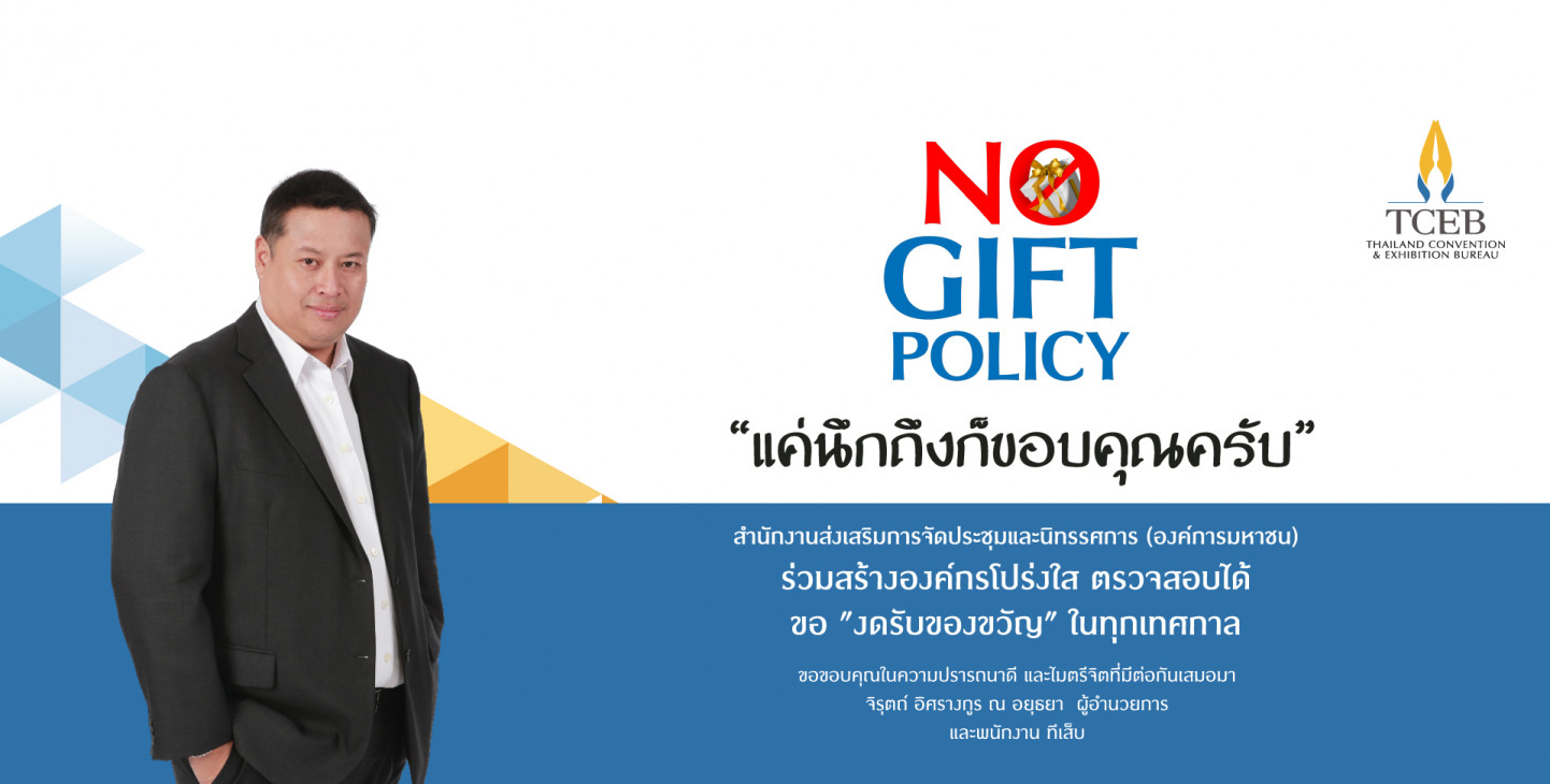 No gift policy