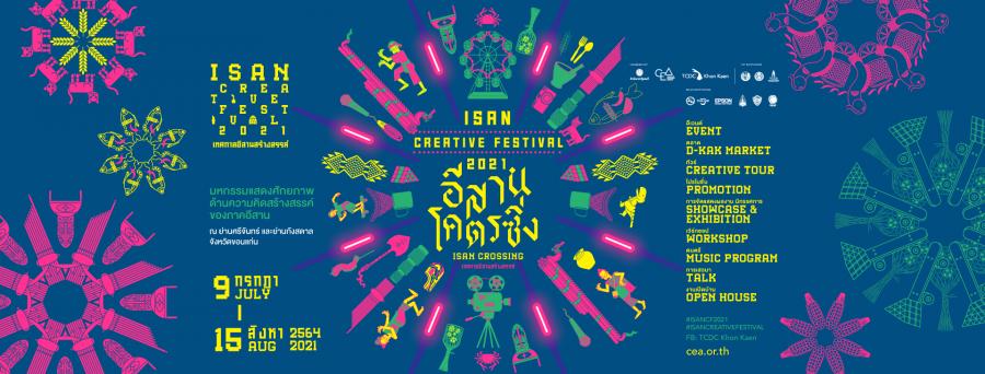 Isan Creative Festival 2021